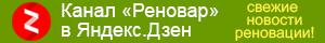 Канал Реновар в Яндекс Дзен