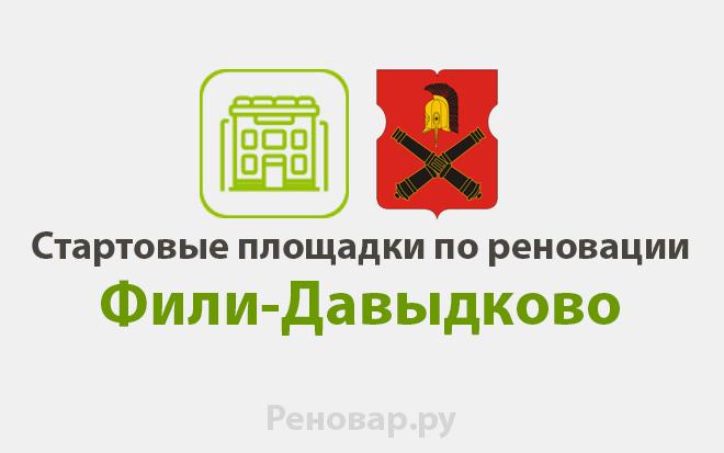 Стартовые площадки в районе Фили-Давыдково