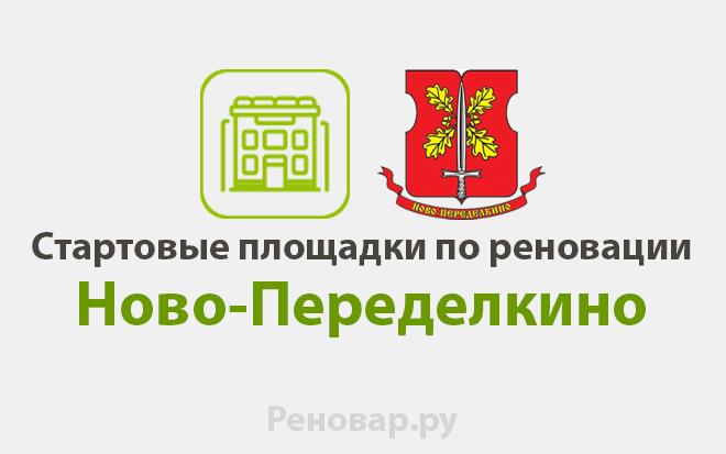 Стартовые площадки в районе Ново-Переделкино