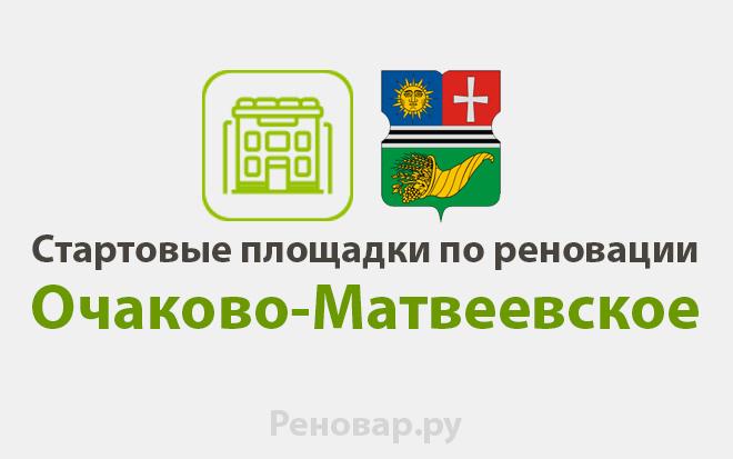 Стартовые площадки в районе Очаково-Матвеевское