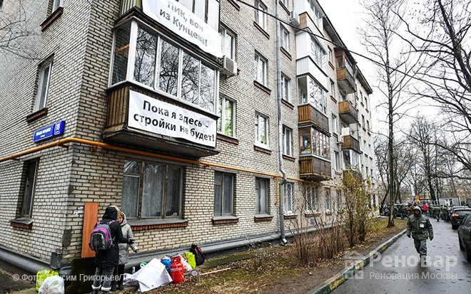 Строительство домов по реновации в Кунцево