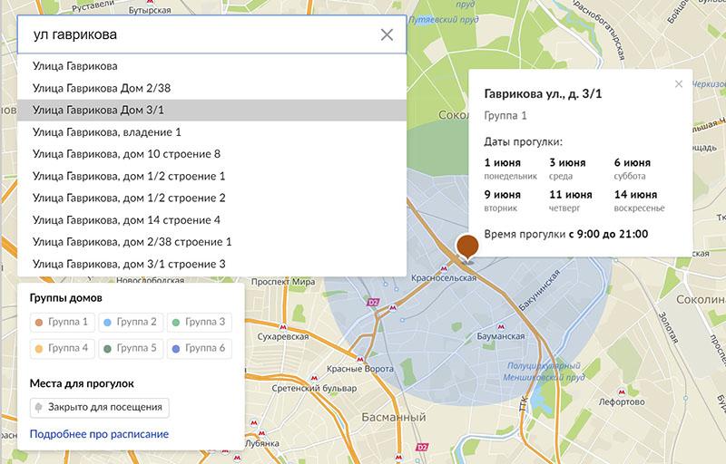 Карта Москвы выбор расписания прогулки для дома, радиус