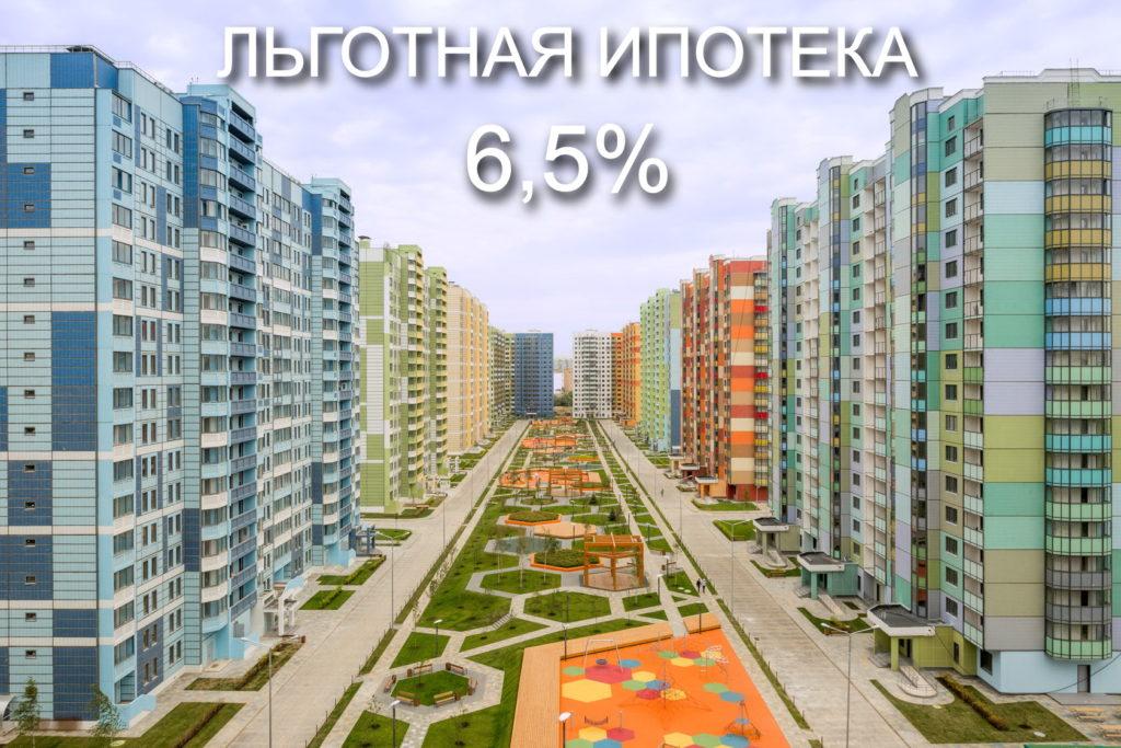 Льготная ипотека под 6,5% 2020 г