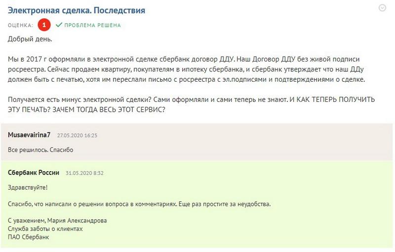 Сбербанк ипотека отзыв-1