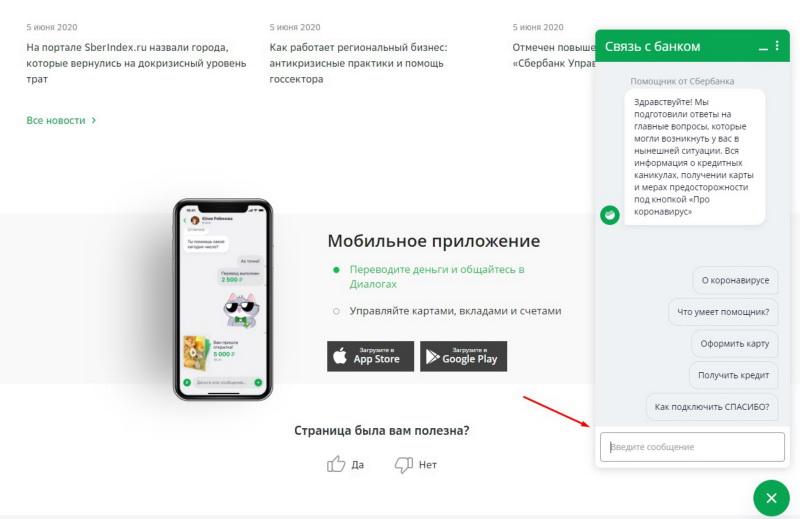сбербанк официальный сайт и приложение