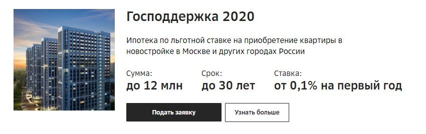 Сбербанк ипотека госсподдержка 2020