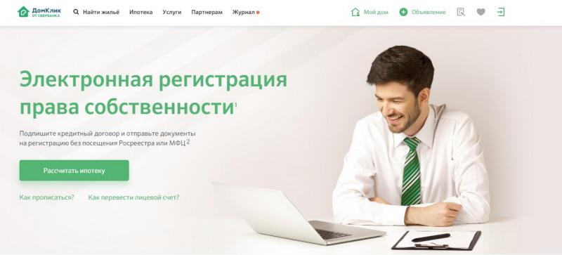 Электронная регистрация собственности
