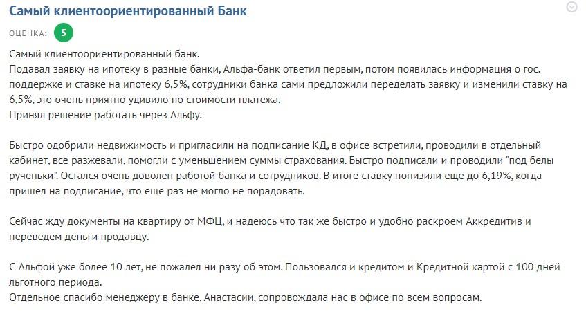Альфа Банк отзыв 2