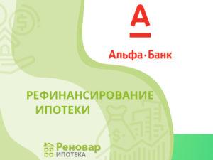 Альфа-банк - рефинансирование ипотеки