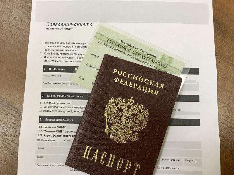 Заявление-анкета, паспорт России, страховое свидетельство