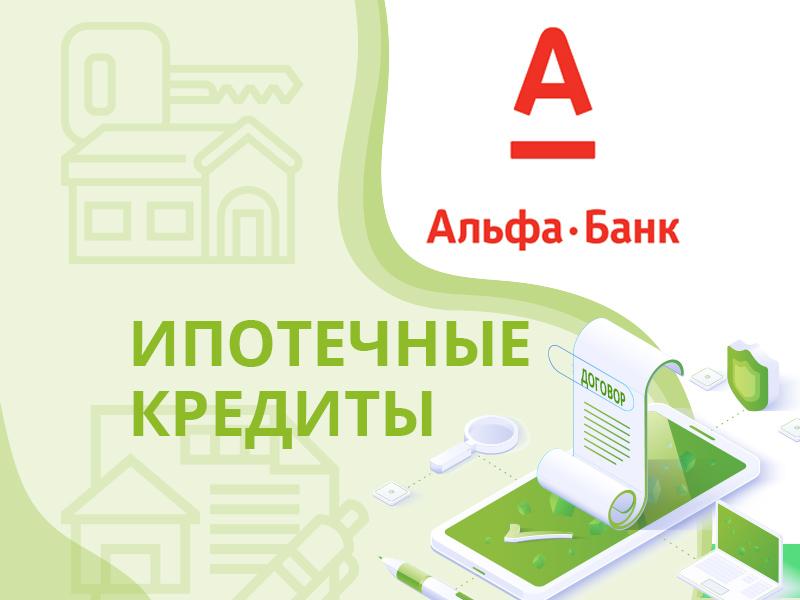 Ипотечные кредиты Альфа-Банка
