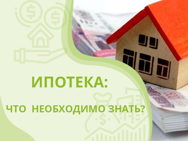 Ипотека: что необходимо знать? дом, деньги рубли