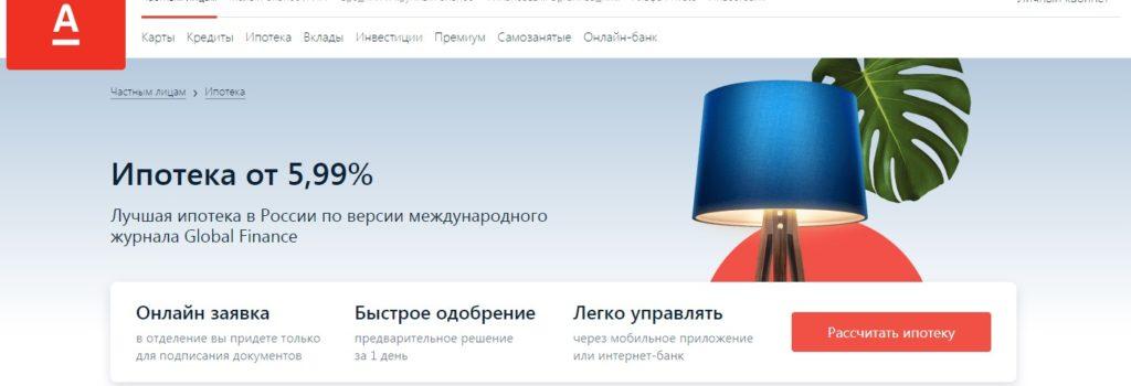 Официальный сайт Альфа-Банка скрин