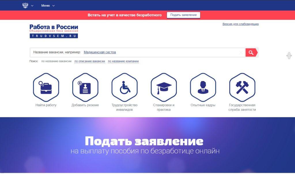 Работа в России, оформление пособия бывших ип