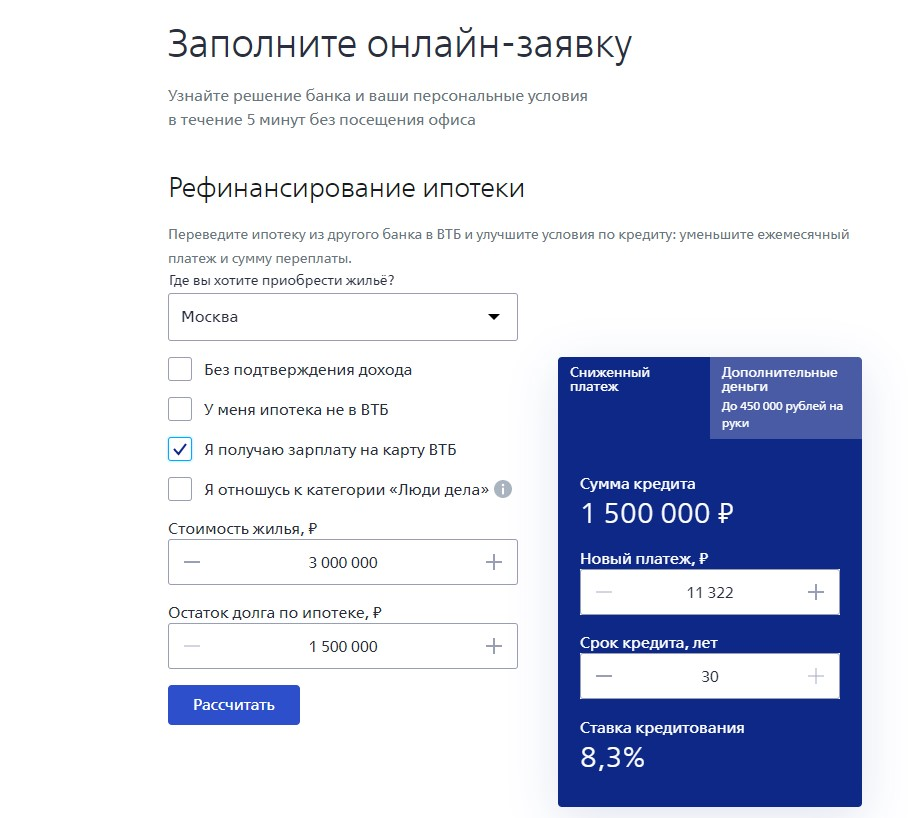Online заявка на рефинансирование ипотеки ВТБ