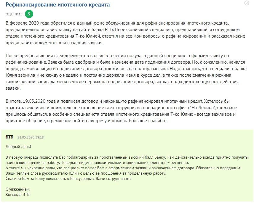 Отзыв рефинансирование ипотеки втб-1