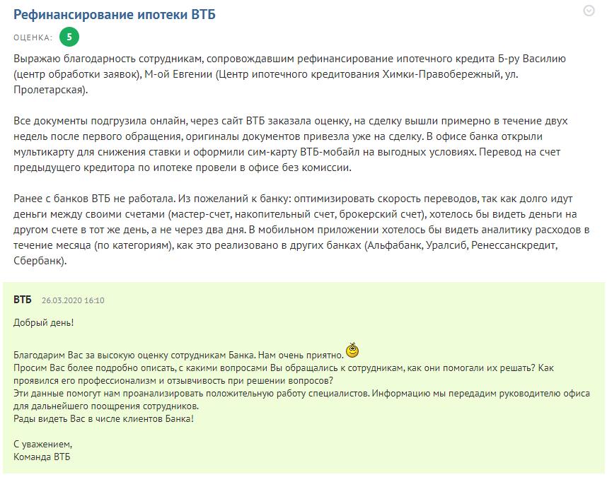 отзыв рефинансирование ипотеки втб-2