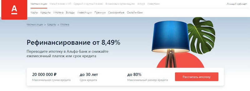 Рефинансирование от 8,49% Альфабанк