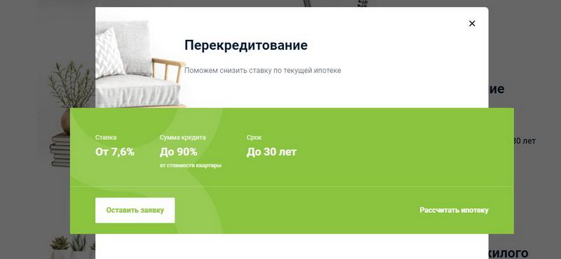 Рефинансирование ипотеки Дом.рф, перекредитование, условия