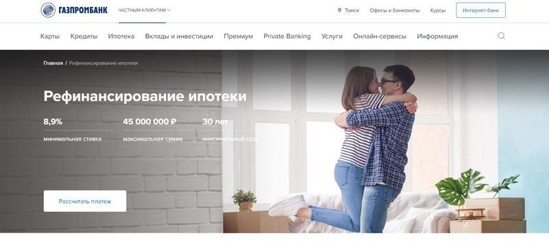 Газпромбанк, рефинансирование ипотеки, официальный сайт
