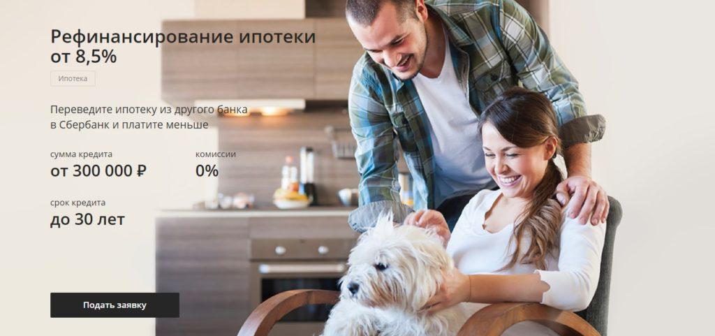 Рефинансирование ипотеки от 8,5% Сбербанк