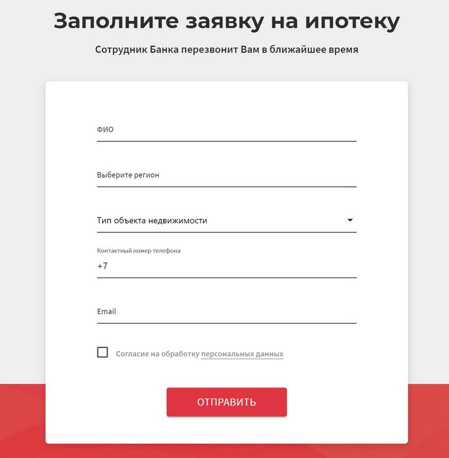Росбанк онлайн заявка