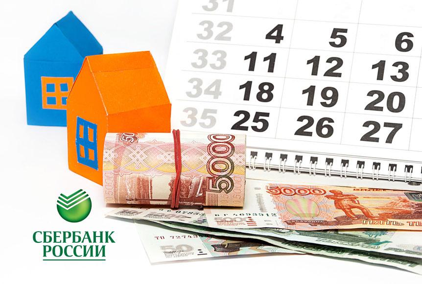 Деньги, домики и календарь, Сбербанк