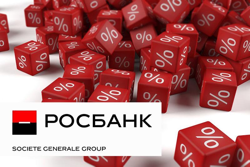 проценты, Росбанк