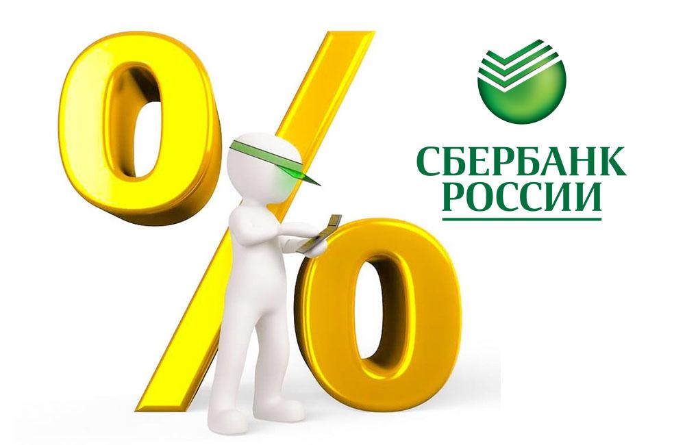 Процент, Сбербанк России
