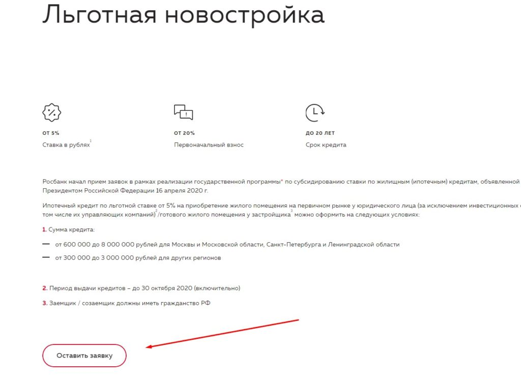Заявка на кредит росбанк