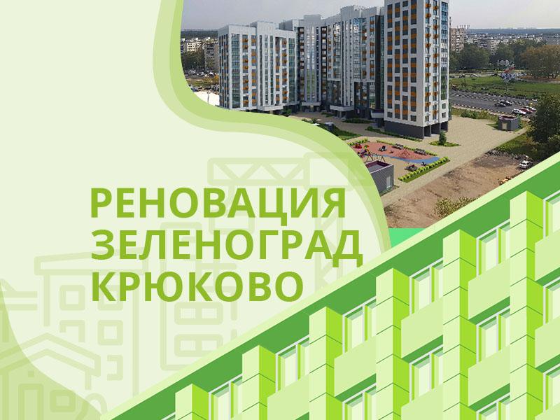 Реновация Зеленоград Крюково