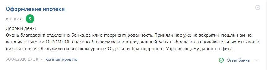 Банк Открытие - отзыв 1