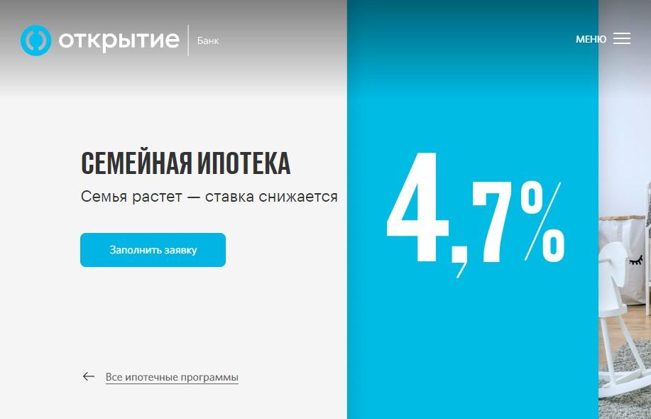 Банк Открытие - Семейная ипотека - 4,7%