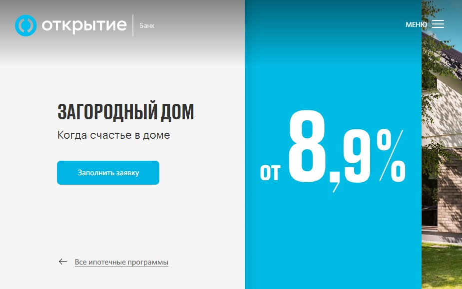 Банк Открытие - Ипотека на загородный дом от 8,9%