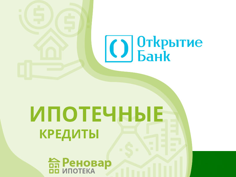 Ипотека Банк Открытие