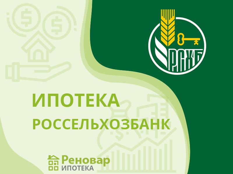 Ипотека РоссельхозБанк-Реновар