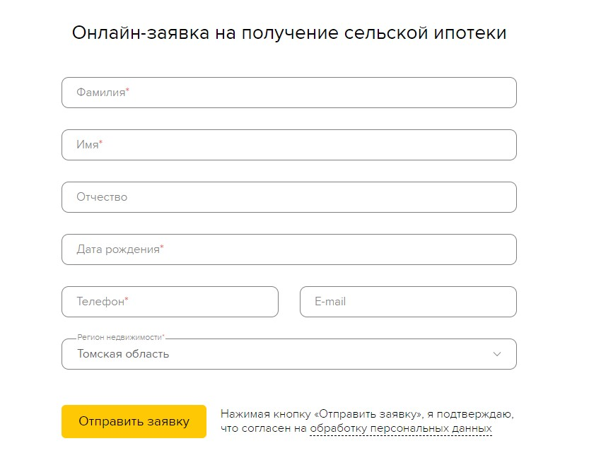 Онлайн-заявка на получение сельской ипотеки