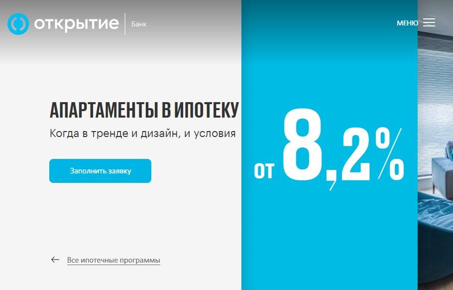 Открытие Банк - апартаменты в ипотеку от 8,2%
