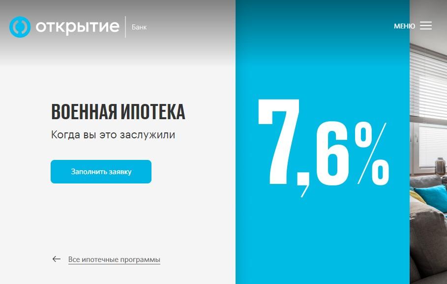Открытие Банк - Военная ипотека - 7,6%