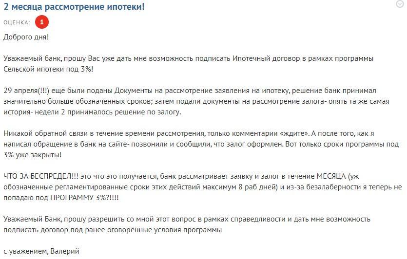 Отзыв-1 сельской ипотеки РСХБ