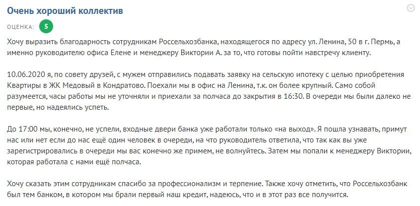 Отзыв-2 о сельской ипотеке РСХБ