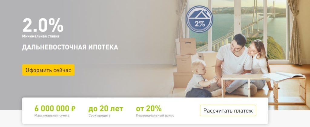 Дальневосточная ипотека 2%