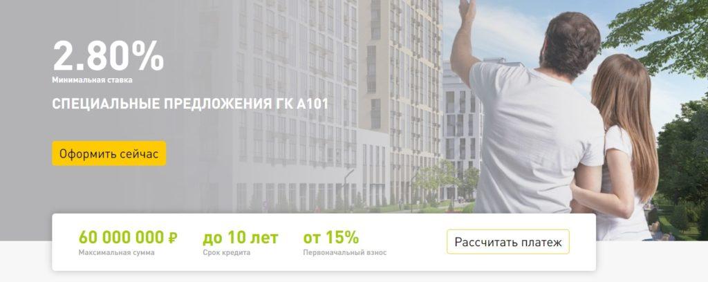Специальные предложения ГК А101 под 2,8%