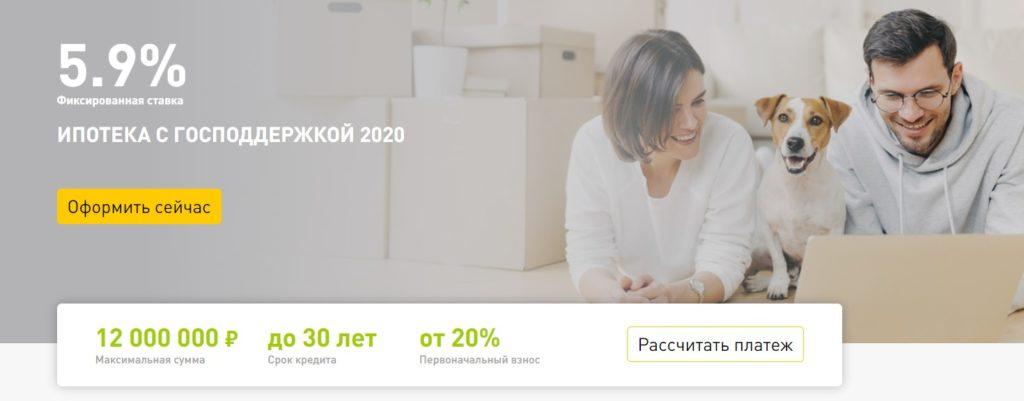 Ипотека с Господдержкой 2020, 5,9%