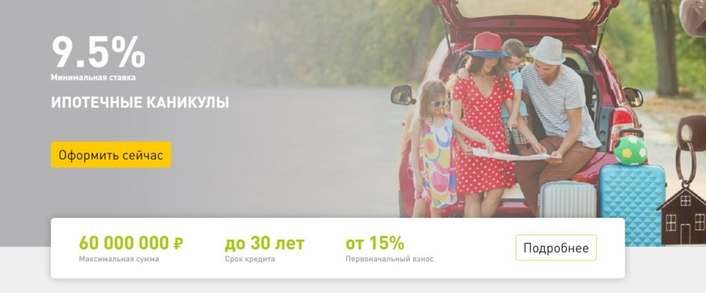Ипотечные каникулы Россельхозбанка 9,5%