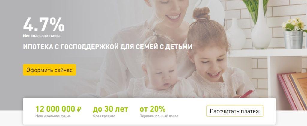 Ипотека с Господдержкой для семей с детьми 4,7%
