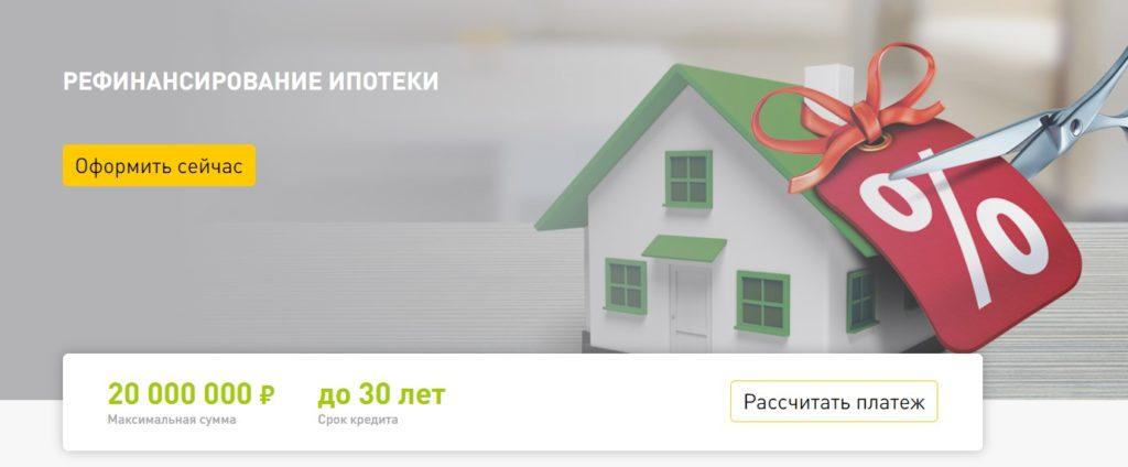 Рефинансирование ипотеки Россельхозбанк