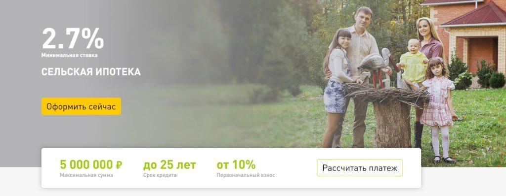 Сельская ипотека 2,7%
