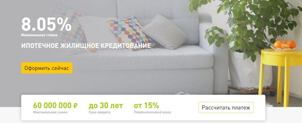 Ипотечное жилищное кредитование 8,05%