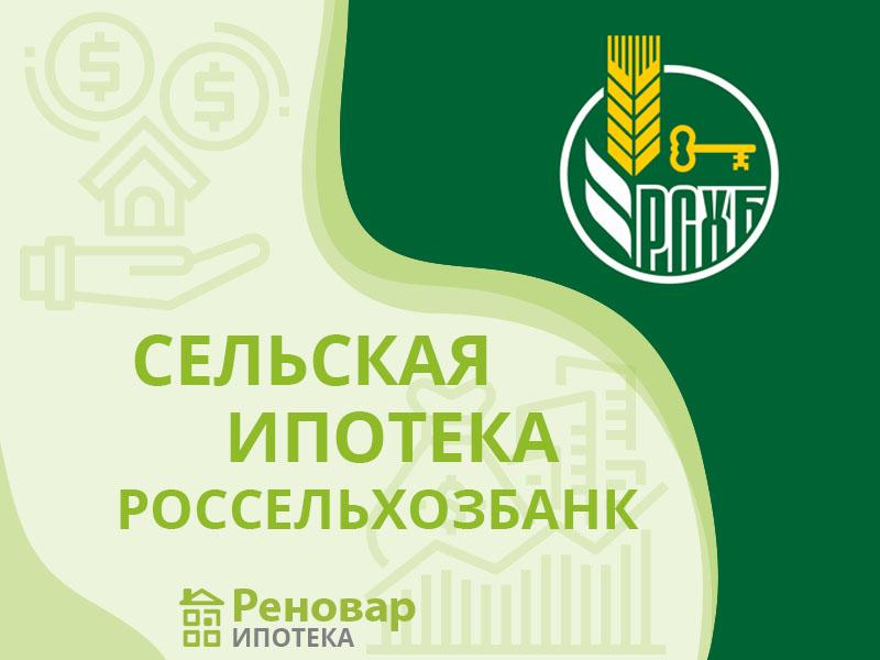 Сельская ипотека Россельхозбанк